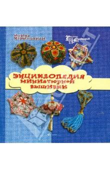Наниашвили Ирина Николаевна Энциклопедия миниатюрной вышивки
