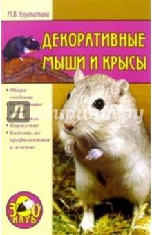 Декоративные мыши и крысы