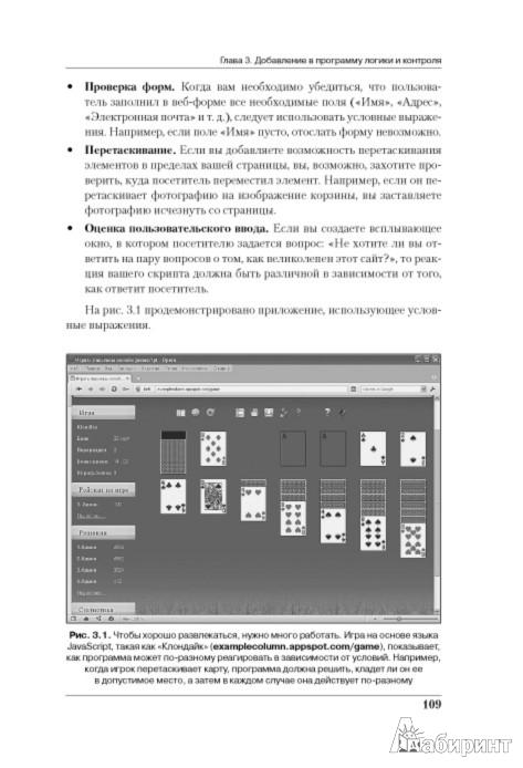 Иллюстрация 4 из 6 для книги javascript и jquery