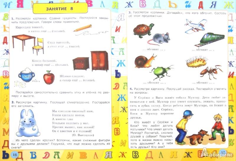 Иллюстрация 1 из 16 для Я учусь говорить правильно. 5-6 лет - Ольга Крылова | Лабиринт - книги. Источник: Лабиринт