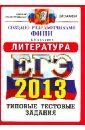 Ерохина Елена Ленвладовна ЕГЭ 2013. Литература. Типовые тестовые задания