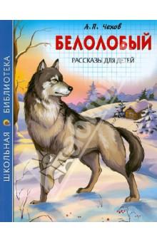 Белолобый. Рассказы для детей