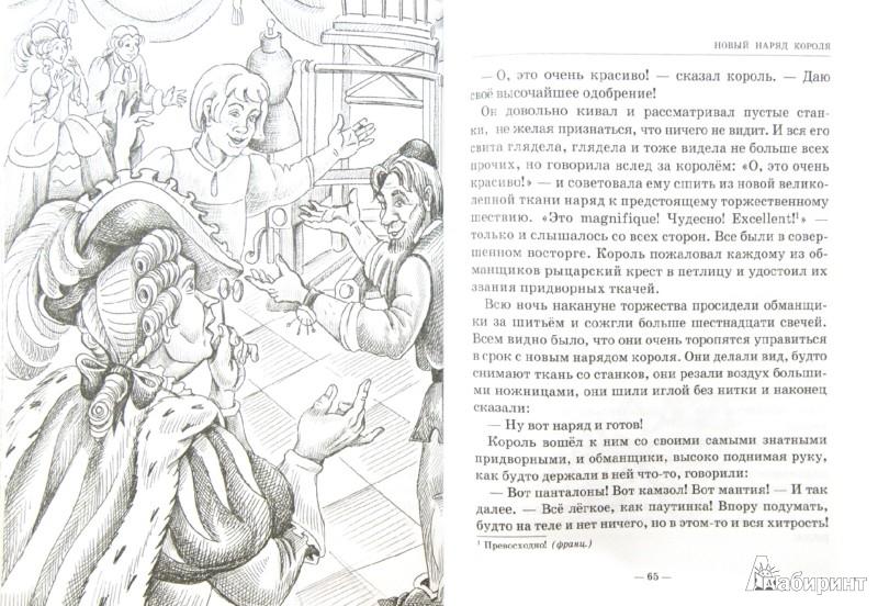 Иллюстрация 1 из 38 для Сказки зарубежных писателей - Андерсен, Перро, Гримм | Лабиринт - книги. Источник: Лабиринт