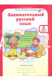Занимательный русский язык. Рабочая тетрадь для 2 класса. В 2-х частях. ФГОС