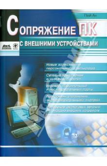 Сопряжение ПК с внешними устройствамиЖелезо ПК<br>Данная книга посвящена возможностям персонального IВМ-совместимого компьютера по сопряжению с внешними устройствами через параллельный, последовательный и игровой порты, которые имеются практически в любом современном ПК. В качестве внешних устройств выступают ЦАП и АЦП, схемы управления электромоторами, трансиверы, модемы, различные индикаторы, датчики и пр.; приводятся тексты программ управления с подробными комментариями.<br>Книга предназначена для широкого круга читателей, интересующихся информатикой, электроникой и вычислительной техникой. Она будет полезна студентам технических вузов и колледжей в качестве учебного пособия при изучении аппаратной части ПК, а также радиолюбителям, которые стремятся наиболее полно использовать возможности домашнего компьютера. Начинающие программисты найдут здесь большое количество исходных текстов программ, а инженеры-электронщики почерпнут новые идеи для красивой реализации своих профессиональных проектов.<br>