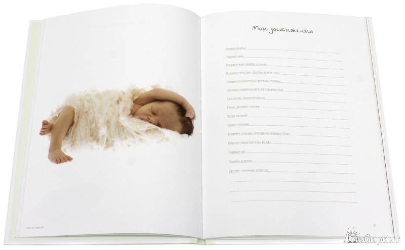 Иллюстрация 1 из 3 для Мои первые пять лет. Дневник малыша (в футляре) - Анне Геддес | Лабиринт - сувениры. Источник: Лабиринт