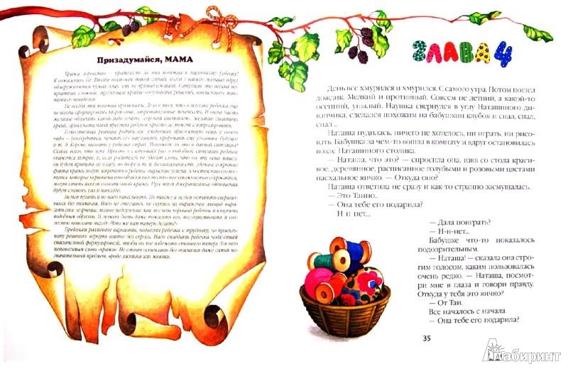 Иллюстрация 1 из 35 для Новые приключения Наташи и Наушки - Токмакова, Токмаков | Лабиринт - книги. Источник: Лабиринт
