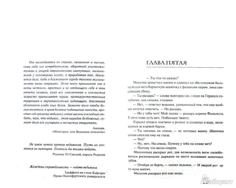 Иллюстрация 1 из 20 для Кровь эльфов - Анджей Сапковский   Лабиринт - книги. Источник: Лабиринт