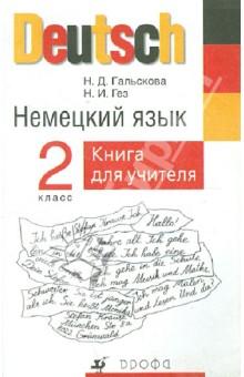 Немецкий язык. 2 класс. Книга для учителя