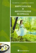 Корсун, Корсун, Кубанова: Вирусология и фитотерапия псориаза: руководство по клинической фитотерапии
