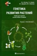 Лутова, Ежова, Додуева: Генетика развития растений. Учебник (+CD)