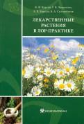 Корсун, Лавренова, Корсун: Лекарственные растения в ЛОР-практике: руководство по клинической фитотерапии