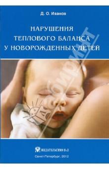 Нарушения теплового баланса у новорожденных детейАкушерство и гинекология<br>В работе представлен современный взгляд на нарушения теплового баланса у новорожденных детей. Описаны этиология, патогенез, клиника, основные методы лечения гипотермии и гипертермии у младенцев.<br>