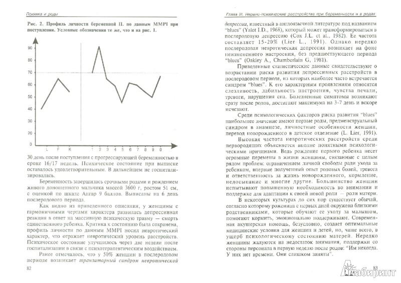 Иллюстрация 1 из 10 для Психика и роды - Гармашева, Константинова, Белич   Лабиринт - книги. Источник: Лабиринт
