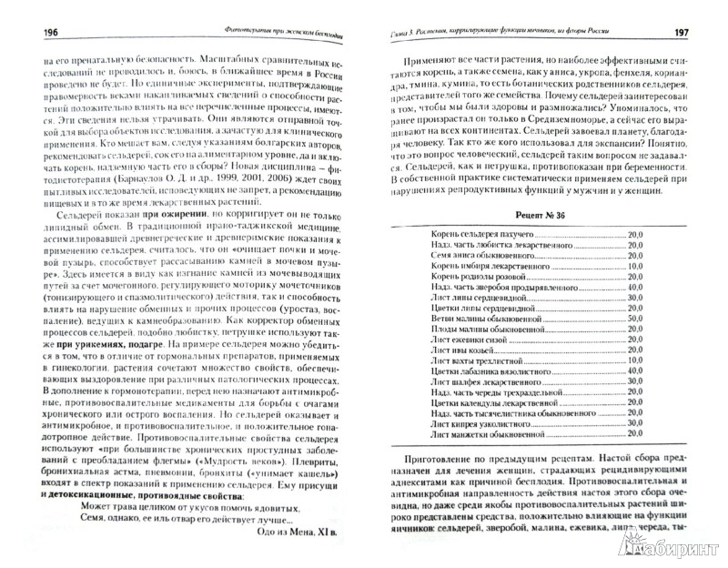 Иллюстрация 1 из 7 для Фитотерапия при женском бесплодии - Олег Барнаулов   Лабиринт - книги. Источник: Лабиринт