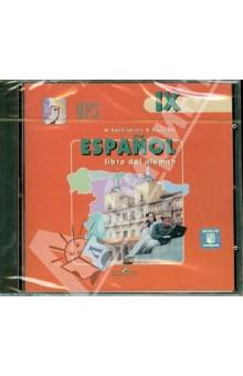 Испанский язык. 9 класс (CDmp3)