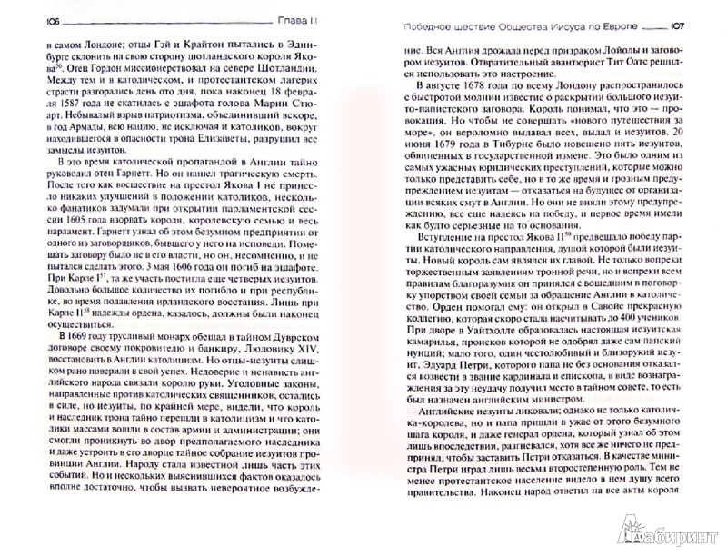 Иллюстрация 1 из 6 для История ордена иезуитов - Генрих Бемер | Лабиринт - книги. Источник: Лабиринт