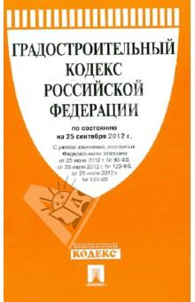 Градостроительный кодекс Российской Федерации по состоянию на 25 сентября 2012 г