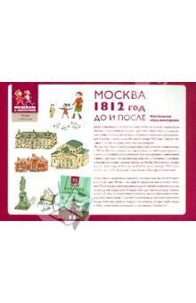 Настольная игра Москва. 1812 год. До и после