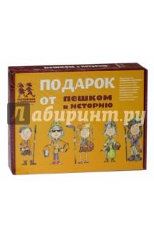 Настольная игра Подарочный набор для дошкольников. Россия в 1812 г.