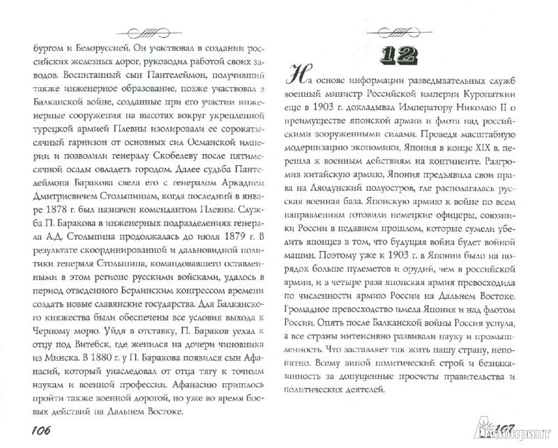 Иллюстрация 1 из 7 для Ледовый вал. Часть 2 - Юрий Шатраков | Лабиринт - книги. Источник: Лабиринт
