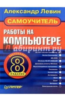 Левин Александр Шлемович Самоучитель работы на компьютере. 8-е издание