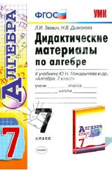 Алгебра. 7 класс. Дидактические материалы к учебнику Ю. Н. Макарычева и др. ФГОС