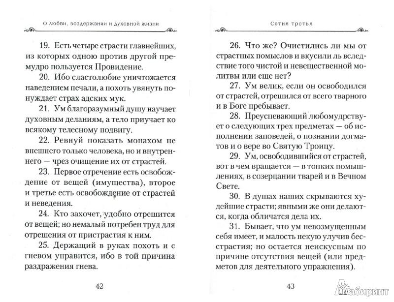 Иллюстрация 1 из 5 для О любви, воздержании и духовной жизни к пресвитеру Павлу - Ливийский Фалассий | Лабиринт - книги. Источник: Лабиринт