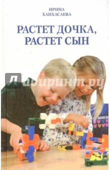 Ханхасаева Ирина Растет дочка, растет сын