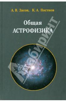 Общая астрофизикаФизические науки. Астрономия<br>Книга основана на курсах лекций по общей астрофизике, которые на протяжении многих лет читаются авторами для студентов физического факультета МГУ. В книге рассматриваются основные механизмы взаимодействия излучения с веществом, современные методы астрономических наблюдений, физика Солнца и Солнечной системы, физические процессы в межзвездной среде, формирование звезд и их строение, эволюция звезд и их превращение в компактные объекты, а также наблюдаемые процессы в галактиках и элементы современной космологии. В целом, авторы дают общую физическую картину строения и эволюции нашей Вселенной. <br>Книга может служить современным учебным пособием по общей астрофизике, в первую очередь для студентов физических и астрономических специальностей университетов.<br>3-е издание.<br>