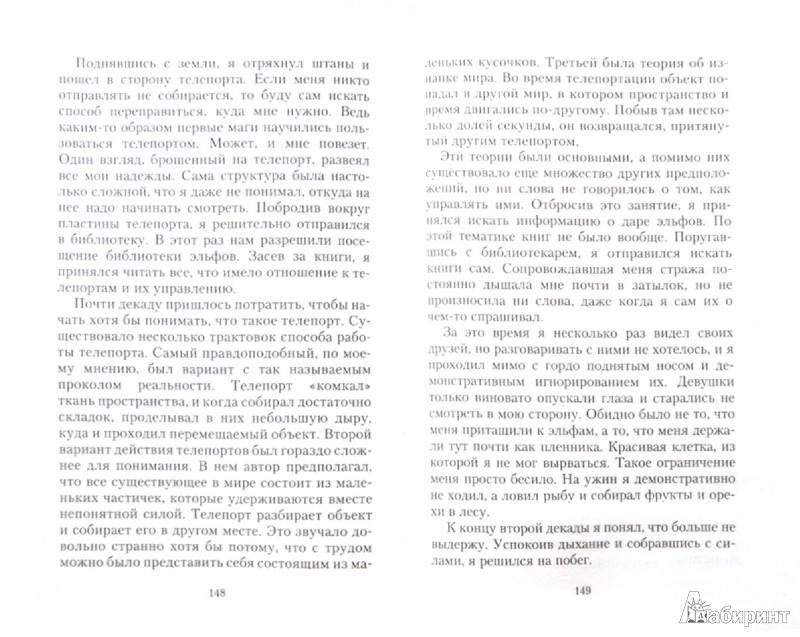 Иллюстрация 1 из 7 для Лорд Дарк 2. Ученик - Алексей Черненко   Лабиринт - книги. Источник: Лабиринт