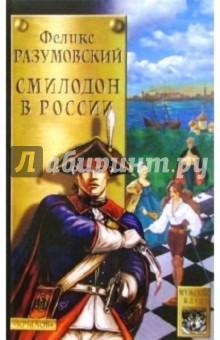 Разумовский Феликс Смилодон в России