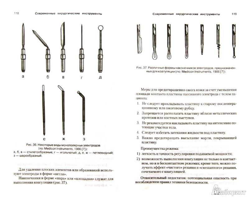 Иллюстрация 1 из 18 для Современные хирургические инструменты - Геннадий Семенов | Лабиринт - книги. Источник: Лабиринт