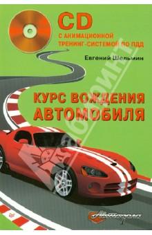 Шельмин Евгений Васильевич Курс вождения автомобиля (с анимационной тренинг-системой по ПДД) (+CD)