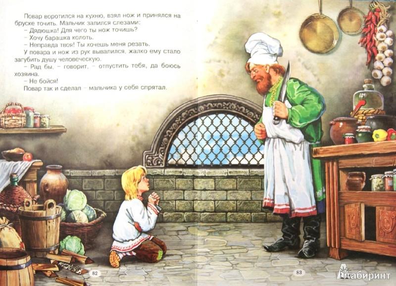 Иллюстрация 1 из 31 для Самые умные сказки   Лабиринт - книги. Источник: Лабиринт