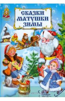 Сказки матушки Зимы