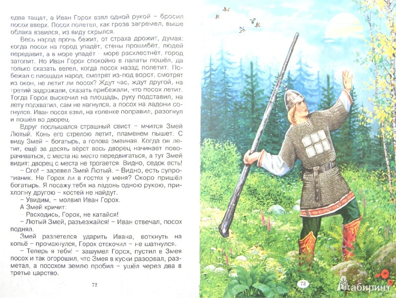 Иллюстрация 1 из 54 для Сказки о красе ненаглядной | Лабиринт - книги. Источник: Лабиринт