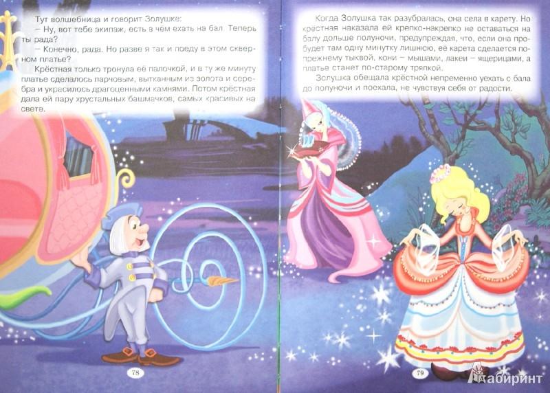 Иллюстрация 1 из 29 для Сказки - Шарль Перро   Лабиринт - книги. Источник: Лабиринт