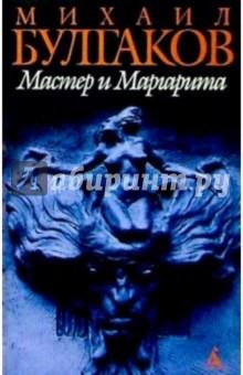 Булгаков Михаил Афанасьевич Мастер и Маргарита: Роман