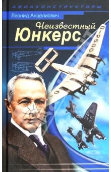 Анцелиович Леонид Липманович Неизвестный Юнкерс