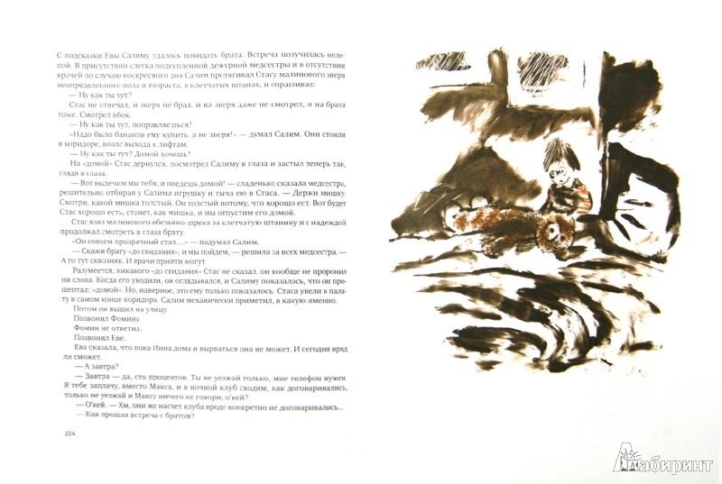Иллюстрация 1 из 10 для Библия в SMSках - Ая эН | Лабиринт - книги. Источник: Лабиринт