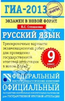 ГИА-13 Экзамен в новой форме. Русский язык. 9 класс