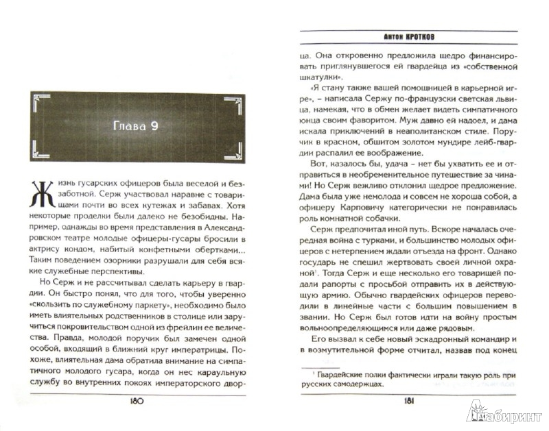 Иллюстрация 1 из 8 для Загадка о двух ферзях - Антон Кротков   Лабиринт - книги. Источник: Лабиринт