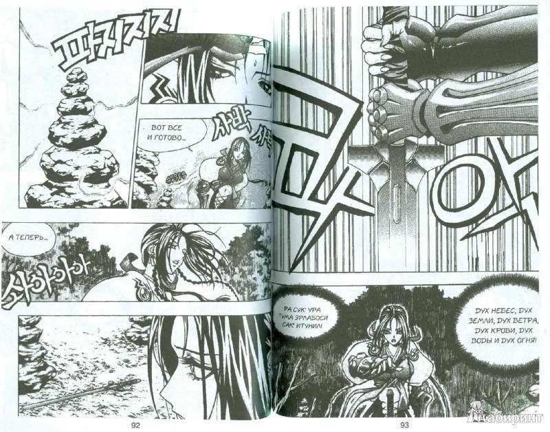 Иллюстрация 1 из 13 для Рагнарок. Книга 1. Врата Апокалипсиса - Ли Мьюнг-Джин   Лабиринт - книги. Источник: Лабиринт