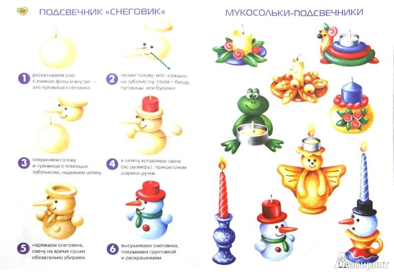 Иллюстрация 1 из 25 для Мукосольки. Подарки из соленого теста - Лыкова, Грушина | Лабиринт - книги. Источник: Лабиринт
