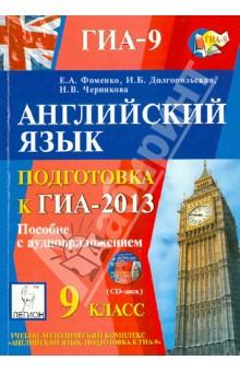 Английский язык. 9 класс. Подготовка к ГИА-2013 (+CD)