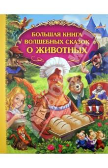 Большая книга волшебных сказок о животных