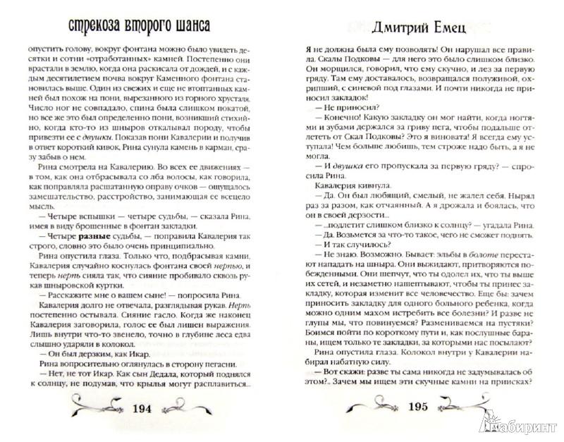 Иллюстрация 1 из 16 для Стрекоза второго шанса - Дмитрий Емец | Лабиринт - книги. Источник: Лабиринт