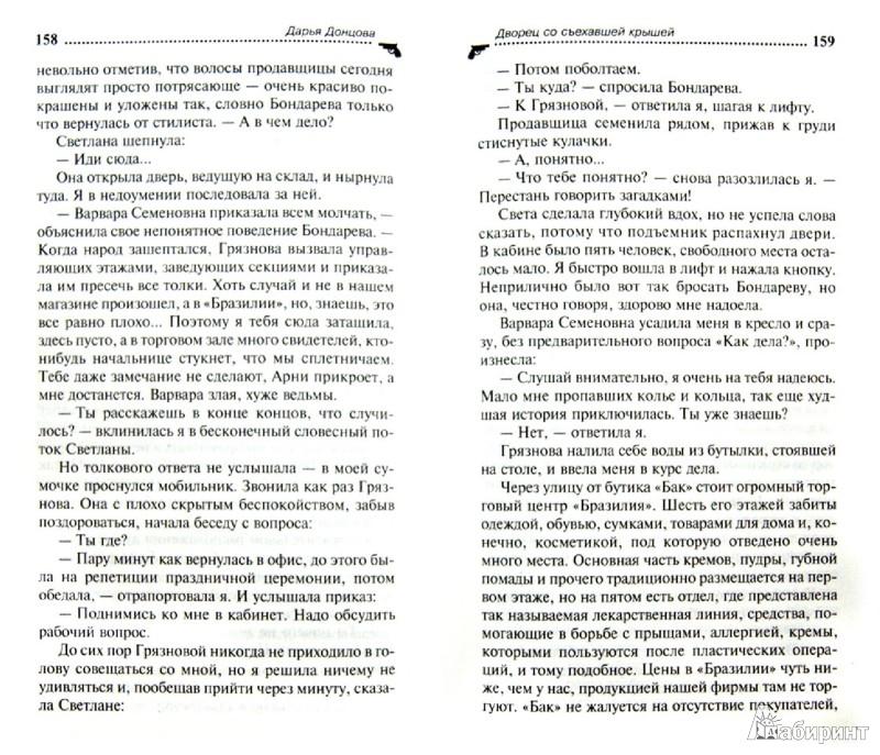 Иллюстрация 1 из 19 для Дворец со съехавшей крышей - Дарья Донцова | Лабиринт - книги. Источник: Лабиринт