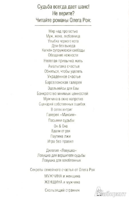Иллюстрация 1 из 8 для Скользящий странник - Олег Рой | Лабиринт - книги. Источник: Лабиринт